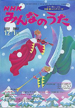 2002年12/1月放送