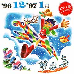 1996年12/97年1月放送